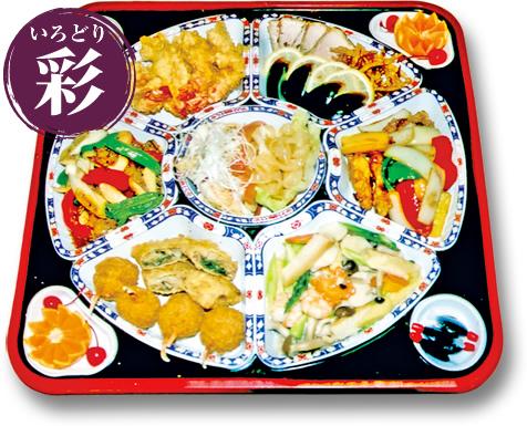 中華オードブル「彩」(4~6人用)