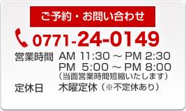 ご予約・お問い合わせ 0771-24-0149 営業時間AM11:30~PM2:30 PM5:00~PM8:00 木曜定休