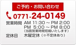 ご予約・お問い合わせ 0771-24-0149 営業時間AM11:30~PM2:00 PM5:00~PM8:00 木曜定休