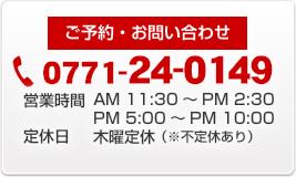 ご予約・お問い合わせ 0771-24-0149 営業時間AM11:30~PM2:30 PM5:00~PM10:00 木曜定休