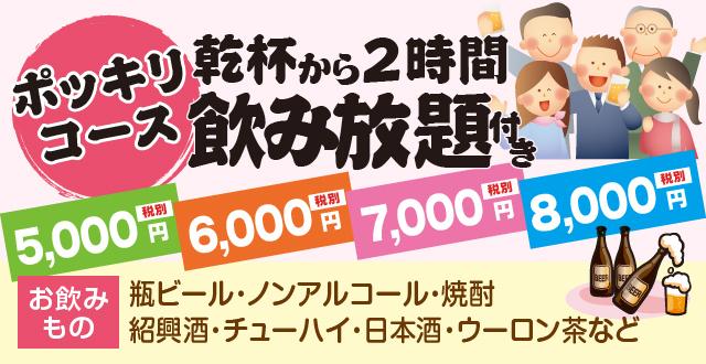 ポッキリコース 乾杯から2時間飲み放題付き価格 5,000円・6,000円・7,000円・8,000円ポッキリ