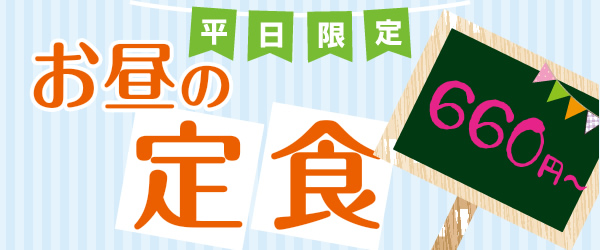 平日限定お昼の定食 660円より