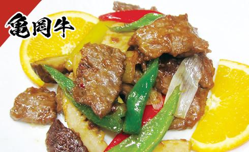 亀岡牛と彩り野菜XOジャン炒め