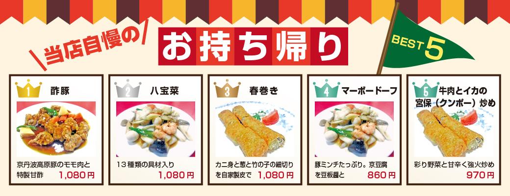当店自慢の「お持ち帰りBEST5」酢豚・八宝菜・春巻き・マーボードーフ・牛肉とイカの宮保(クンポー)炒め