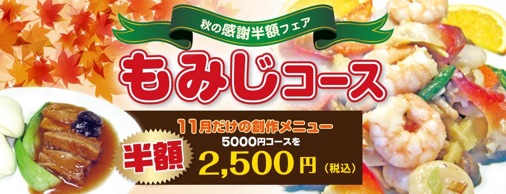 もみじコース 11月だけの創作メニュー5000円コースを半額の2500円