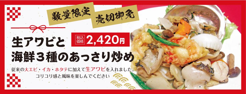 生アワビと海鮮3種のあっさり炒め 数量限定・売切御免 2420円(税込)