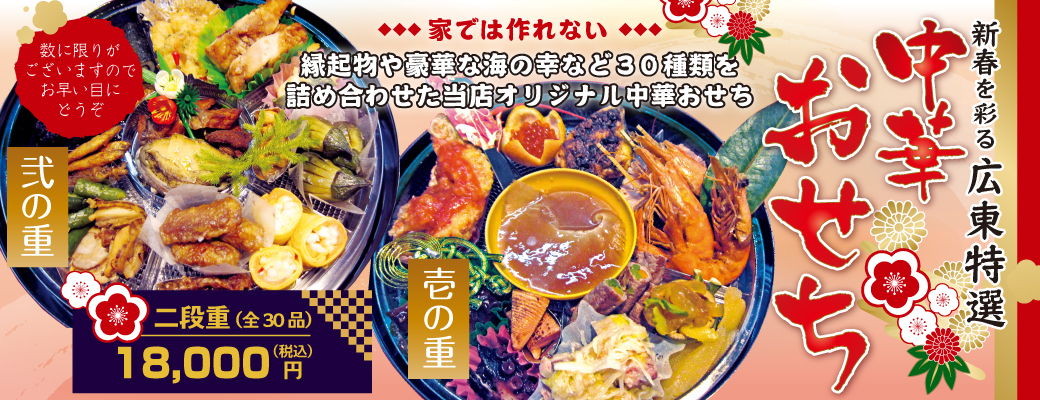 新春を彩る広東特撰「中華おせち」