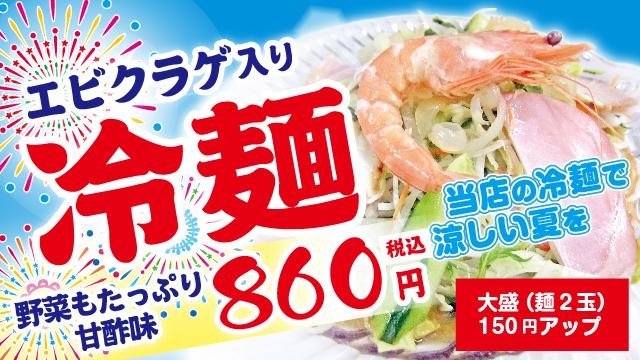 当店の冷麺で涼しい夏を「冷麺」860円