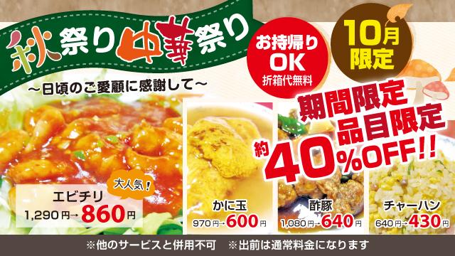 10月限定品目限定40%OFF「秋祭り中華祭り」