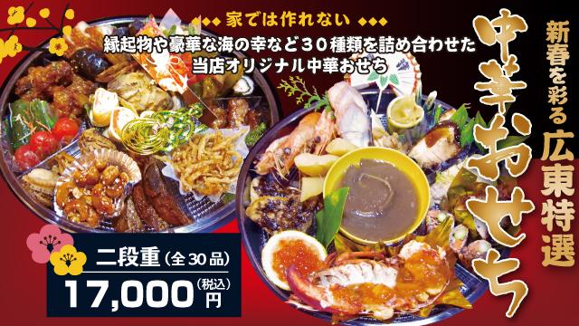 新春を彩る広東特撰「中華おせち」二段重17,000円(税込)ご予約承ります。