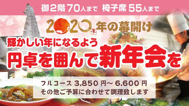 円卓を囲んで新年会を フルコース3,850円~6,600円
