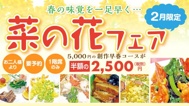 「菜の花フェア」5,000円の創作早春コース(全8品)を半額の2,500円(税別)