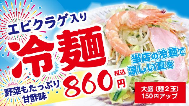 当店の冷麺で涼しい夏を