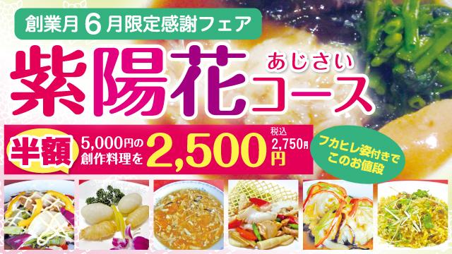 紫陽花コース半額2500円(税込2,750円)