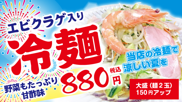 当店の冷麺で涼しい夏を…
